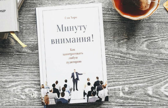 preview_minutuvnimaniya-550x354