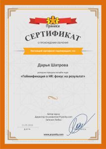 Dar'ya_Shatrova