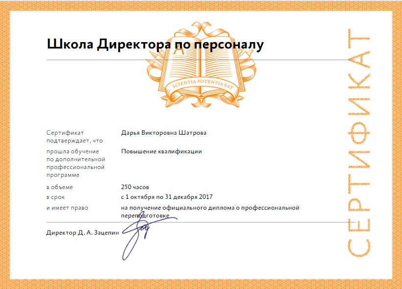 сертификат hr
